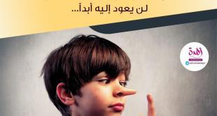 نصائح في تربية الأولاد - سيكذب الطفل مرة