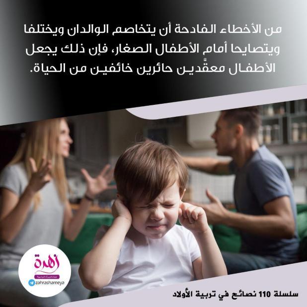 نصائح في تربية الأولاد - الخصام أمام الصغار