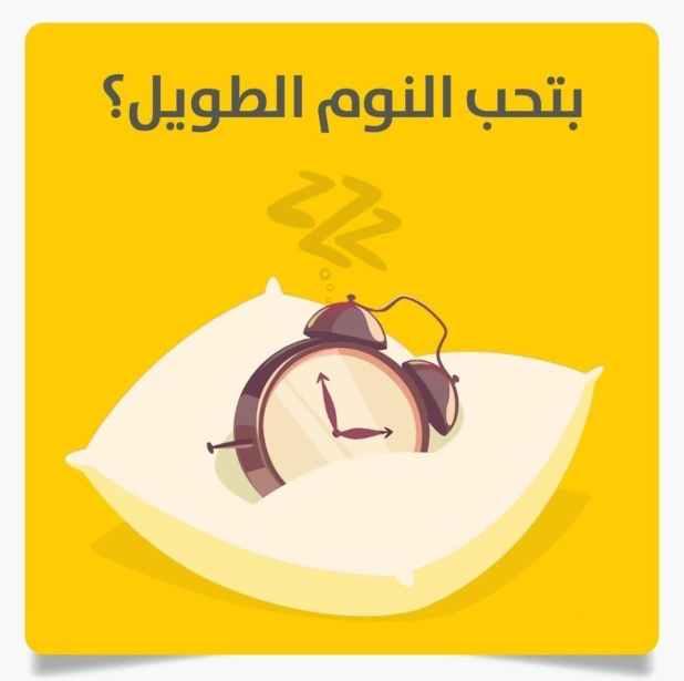 صحة - النوم الطويل