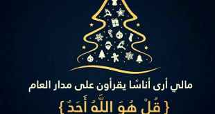 منوعات - رأس السنة الميلادية
