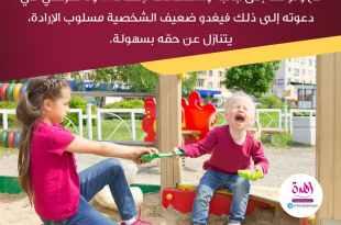 نصائح في تربية الأولاد - علمي طفلك التسامح والعفو