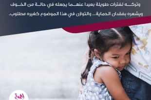 نصائح في تربية الأولاد - الطفل يستمد شعوره بالأمان من بقاء والديه أو أحدهما بقربه