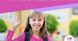 نصائح في تربية الأولاد - طوروا لدى ولدكم موهبَة التفاؤل والاستمتاع بالحياة