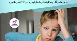 تربية الأولاد - الأطفال الموهوبون يتطلبون استراتيجية مختلفة من الأهل