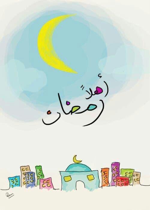 بطاقات الصباح - أهلا رمضان
