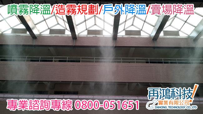 校園降溫02