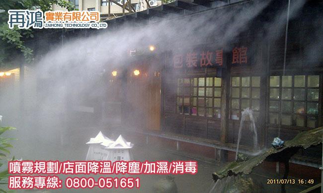特色餐廳造景噴霧01