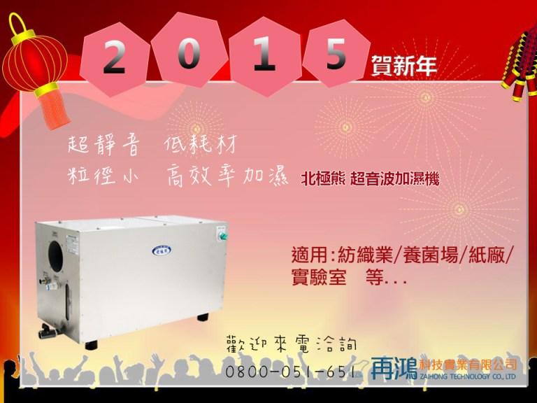 賀新年 超音波加濕機