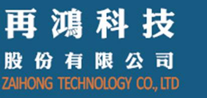 再鴻科技-噴霧降溫系統、加濕機、蒸氣箱