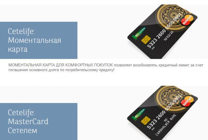 сетелем банк омск заявка на кредит онлайн