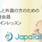 在宅で「オンライン日本語教師」 スキル不要ですきま時間を活用できる! 有限会社アジア・インターネット・サービス