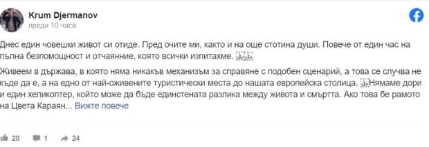 пост Фейсбук