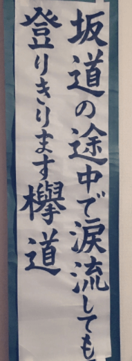 尾関梨香 大学 高校 歯 彼氏 書道