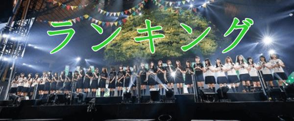 欅坂46 けやき坂46 ランキング