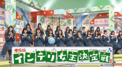 欅坂46-けやき坂46-インテリ-女王-頭脳王-秀才