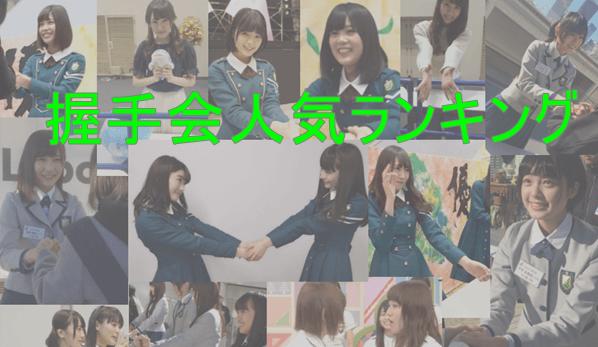 欅坂46-けやき坂46-握手会-対応-人気-不人気