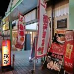No.179 【激辛放浪記】京都激辛商店街 の珉珉で「死神チャーハン」にありつくも。。。