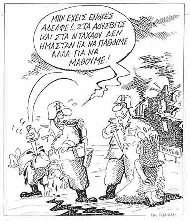 Antisémitisme grec