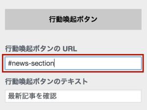 ページビルダーで作ったROWにIDを設定する手順