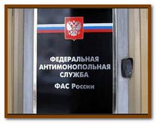 ФАС определила порядок рассмотрения жалоб по вопросам размещения госзаказов