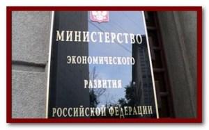 Приказ МЭР РФ