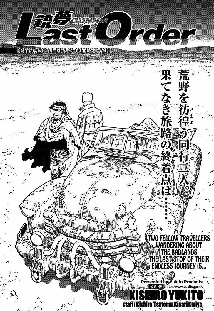 GUNNM LastOrder Manga