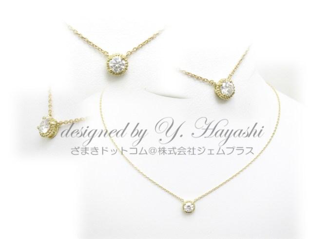 ダイヤモンドをプチネックレスへリフォーム。ミルフクリン風爪留めのペンダント空枠