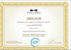 kovrigina-elvira-diplom-raccord-group