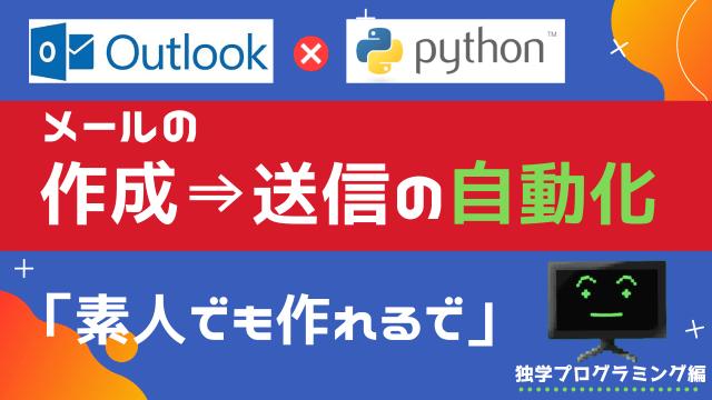 PythonOutlook