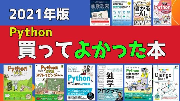python2021