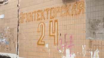 архитекторская 24