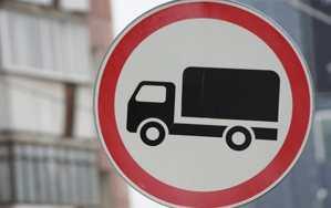ограничение движения большегрузного автотранспорта