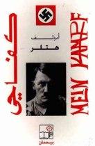 Mein Kampf - arabisk