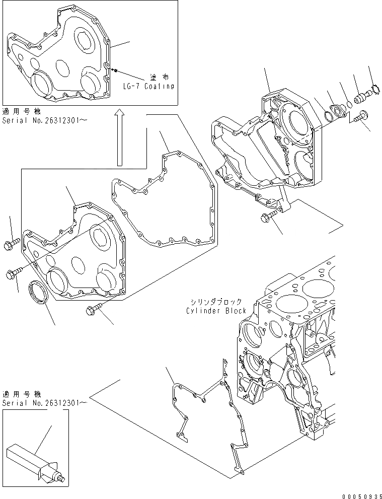 6732-21-3150 Komatsu Кольцо