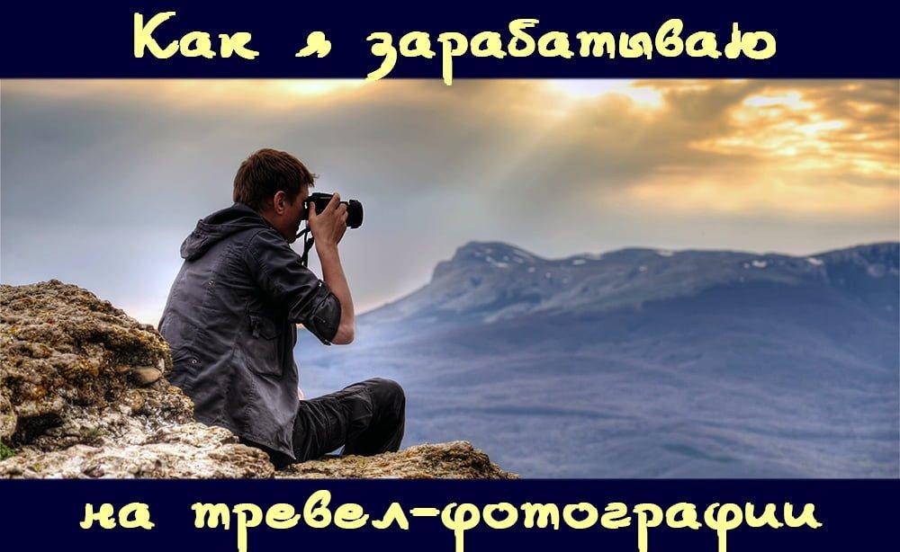 заработок на фотографиях в интернете отзывы