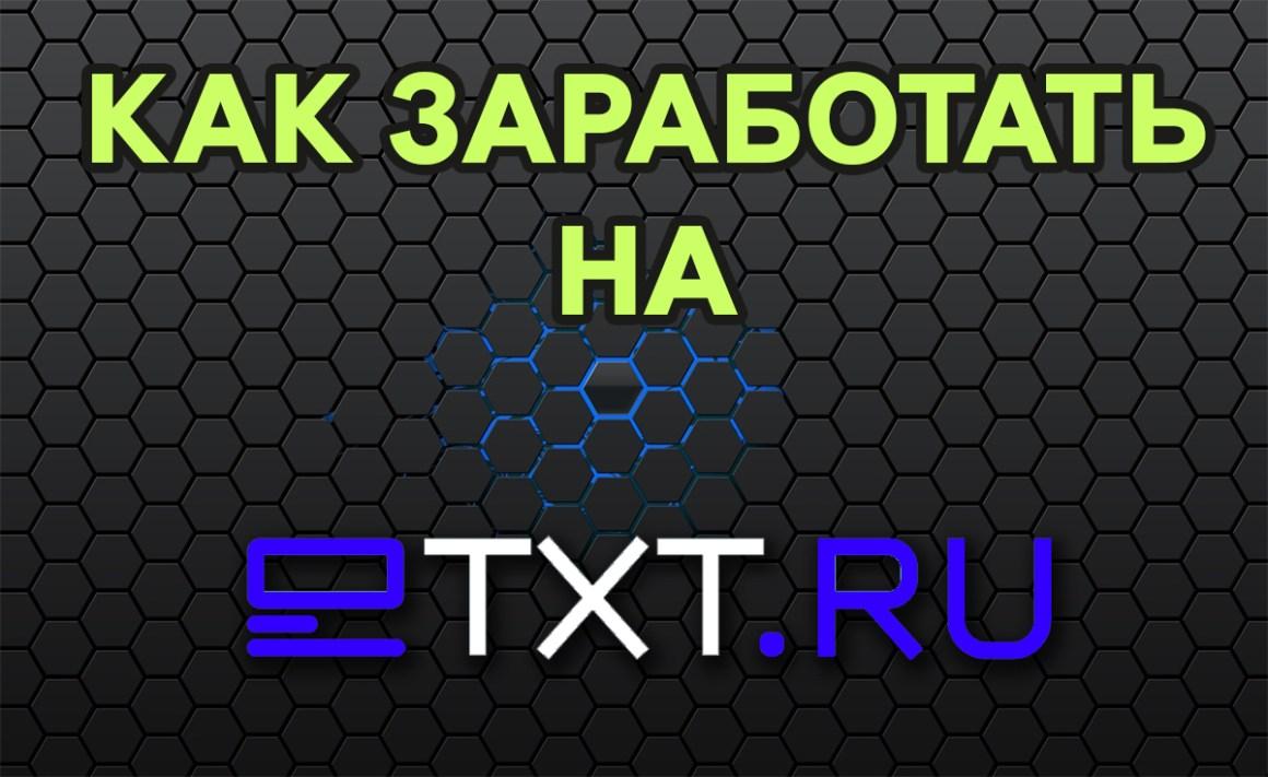 как заработать на etxt