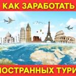 заработок на туристах