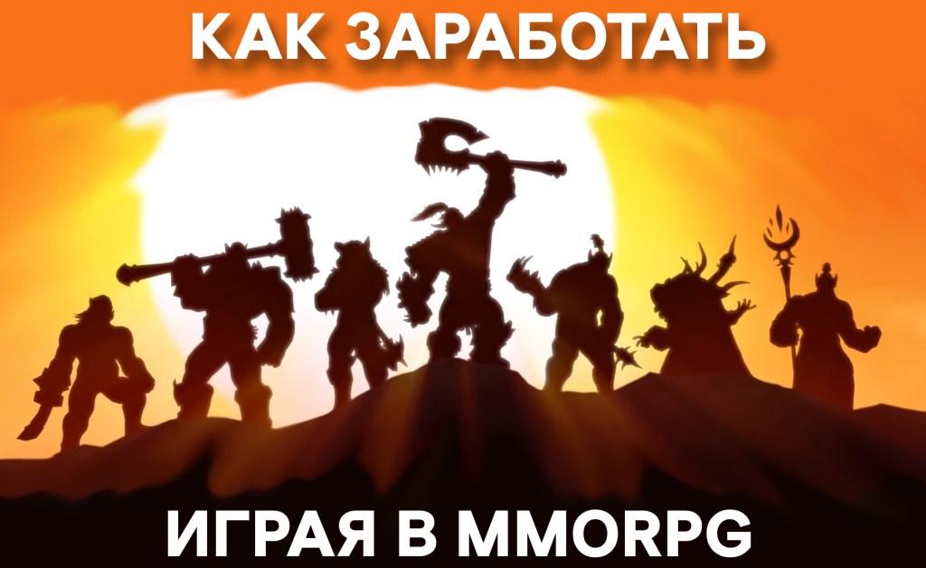 Как заработать, играя в MMORPG