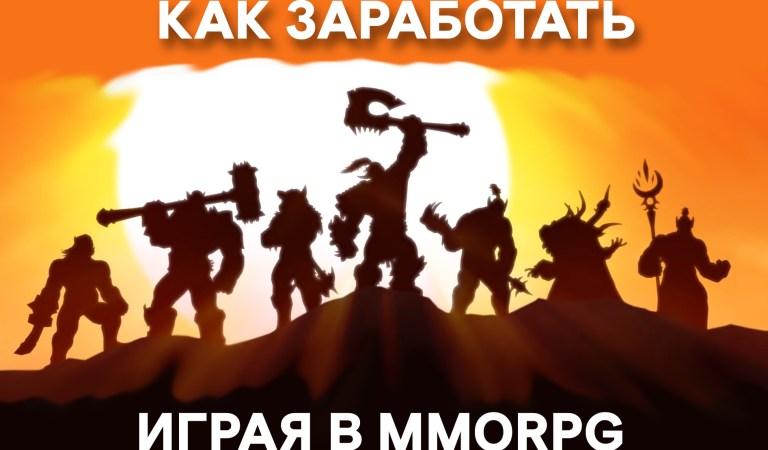 Как заработать играя в MMORPG?