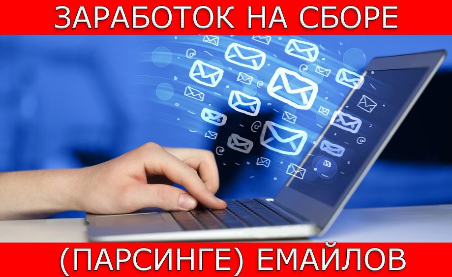 zarab-na-emailah