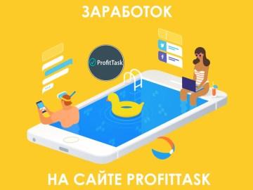 заработок на сайте ProfitTask