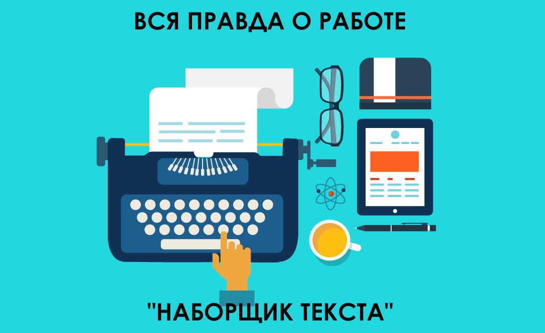 Вакансии фриланс наборщик текстов челябинск на дому фрилансер