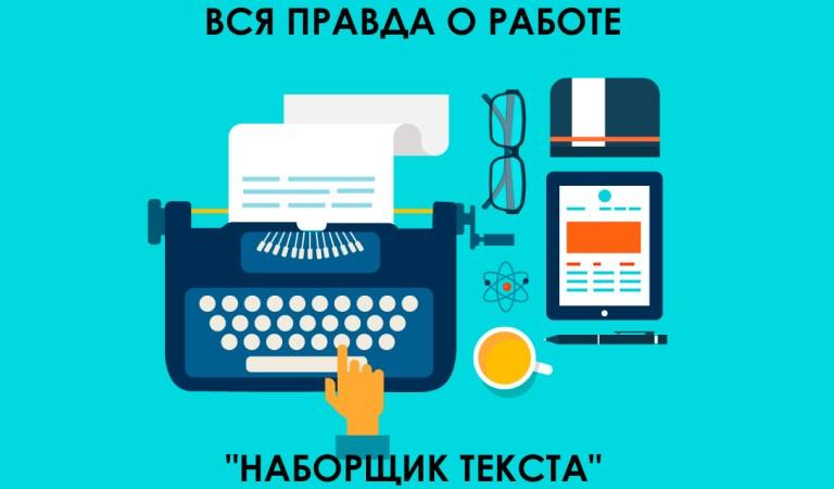 """Вся правда о работе """"Наборщик текста"""""""