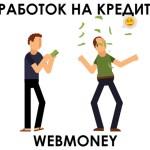 заработок на кредитах webmoney