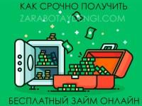 как получить бесплатный займ