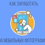 как-заработать-на-мобильных-фотографиях