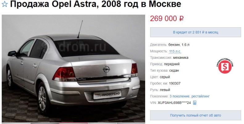 рыночная цена на такую машину