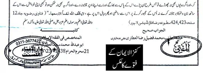 kanzul-iman-masjid-fatwa-triple-talaq-2