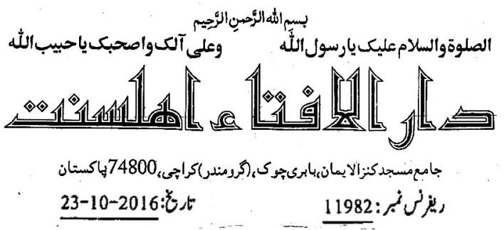 kanzul-iman-masjid-fatwa-triple-talaq