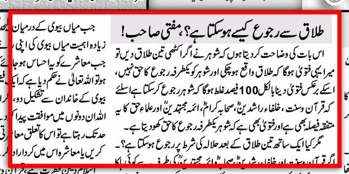 mufti-taqi-ruju-fatwa-hazrat-umer-hazrat-ali-imam-abu-hanifa-halala-teen-talaq-triple-talaq-quran-syed-atiq-ur-rehman-gailani